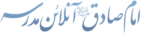 امام صادق علیہ السلام آنلائن مدرسہ