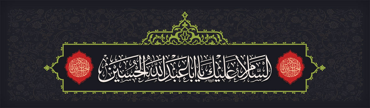 Condolence on the Commencement of Muharram