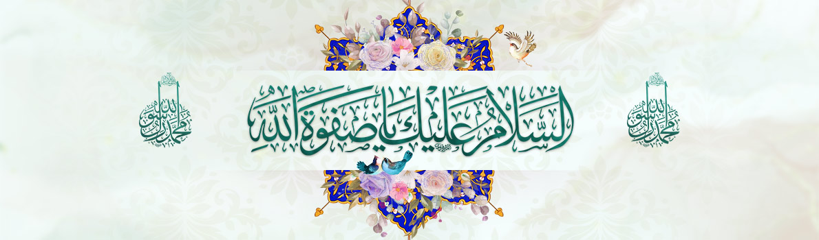 Birthday Anniversary of the Holy Prophet Muhammad (peace be upon him and his progeny)