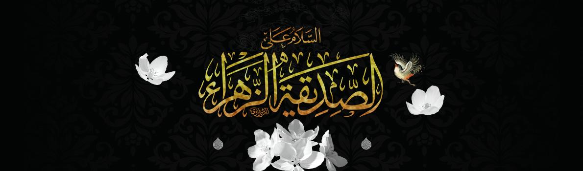 شهادت حضرت زهرا سلاماللهعلیها