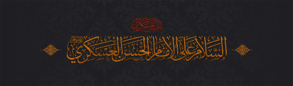 شہادت  امام حسن عسکری (علیہ السلام)