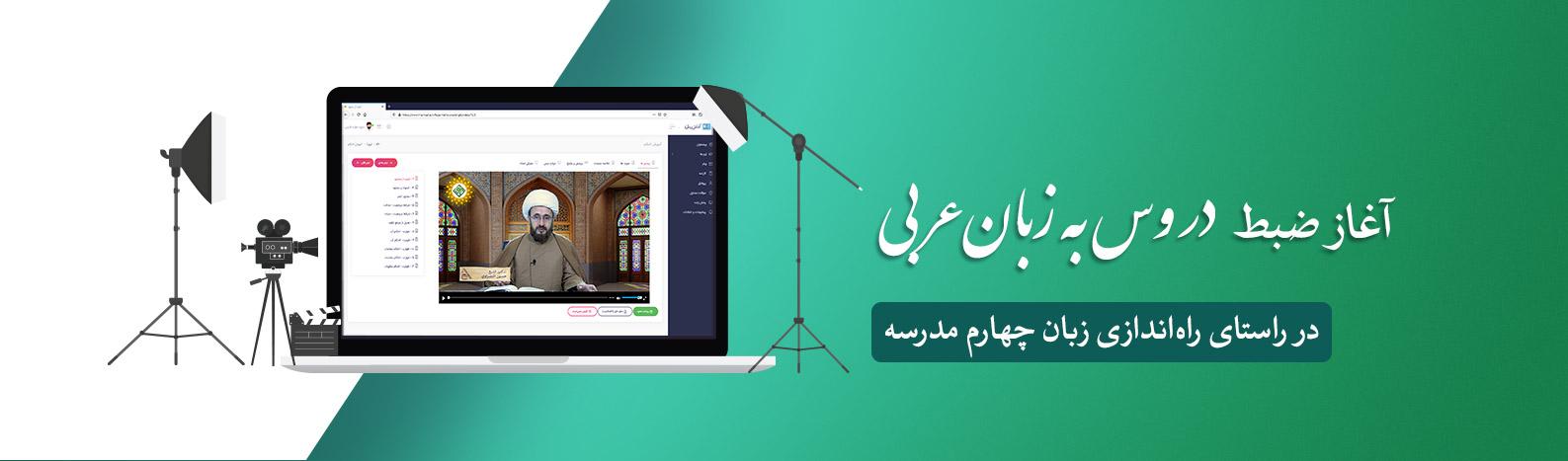 آغاز ضبط دروس عربی