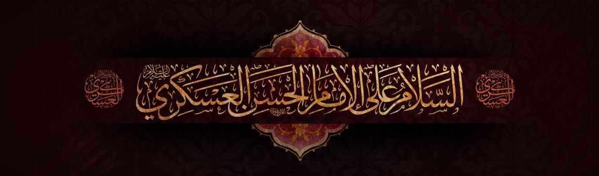 شہادت امام حسن عسکری علیہ السلام