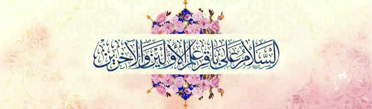 ولادت حضرت امام باقر علیهالسلام