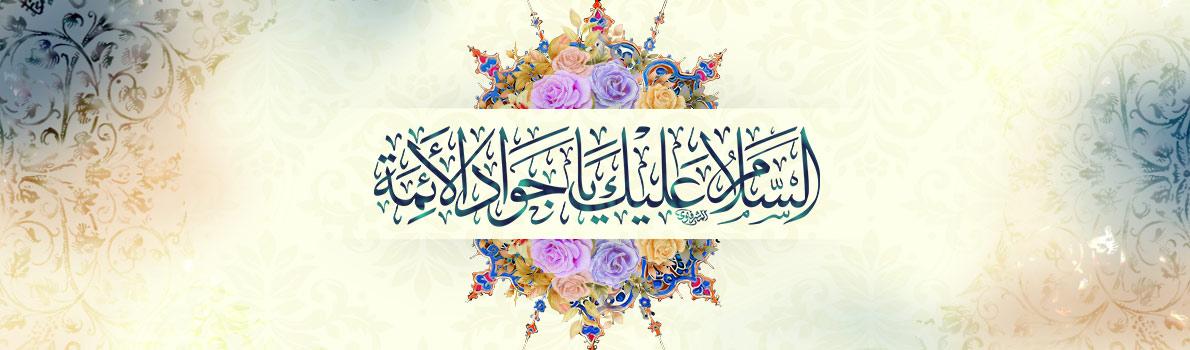 Birthday Anniversary of Imam Muhammad Ibn Ali (peace be upon him)