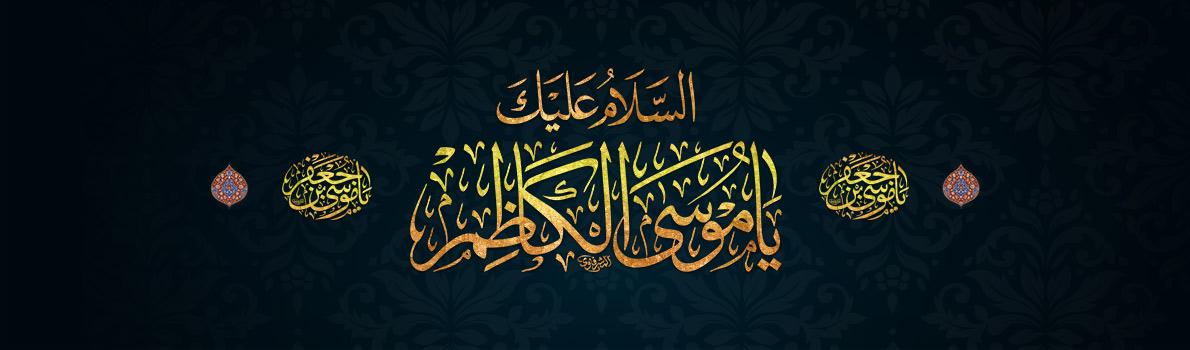 شہادت امام موسی کاظم (علیہ السلام)