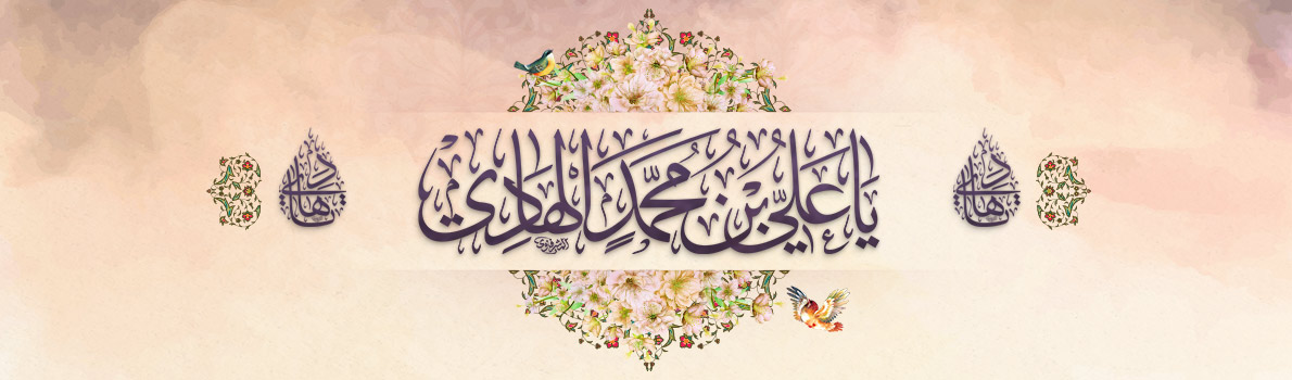 ولادت حضرت امام هادی علیهالسلام