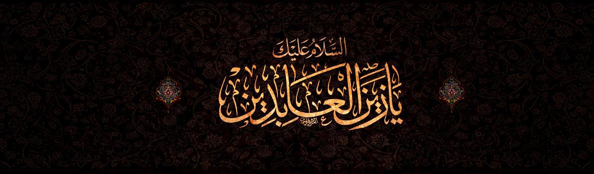 Imam Sadiq (peace be upon him) Online Seminary Offers Heartfelt Condolences on the Martyrdom Anniversary of Imam Ali ibn Husain, Al-Sajjad (peace be upon them).