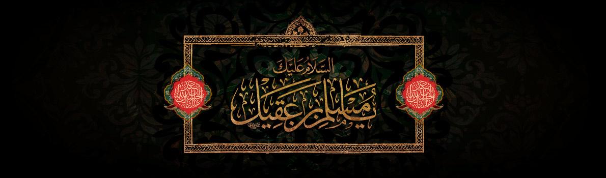 شہادت جناب مسلم